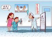 保护青少年眼睛健康图片