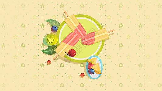 水果雪糕插画图片