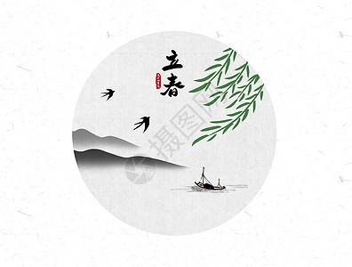 立春二十四节气中国风水墨画图片