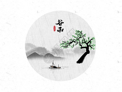 谷雨二十四节气中国风水墨画图片