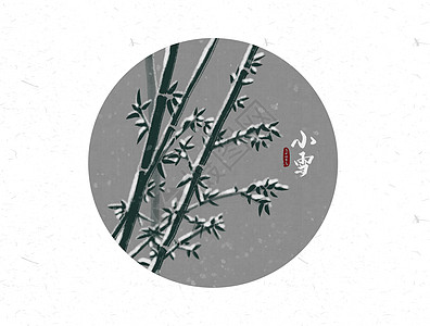 小雪二十四节气中国风水墨画图片