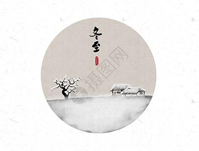 冬至二十四节气中国风水墨画图片