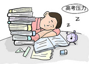 高考压力图片