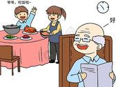 关爱老人漫画400181871图片
