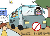 交通安全漫画图片