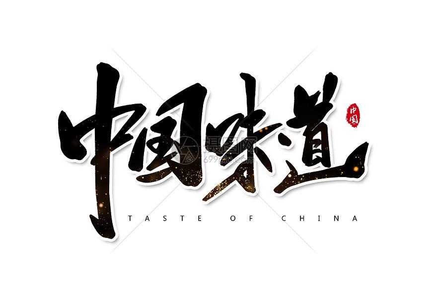 中国表头创意味道斜线v表头2010ppt字体绘制书法图片