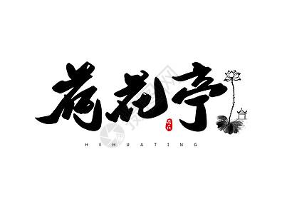 荷花亭创意书法字体设计图片