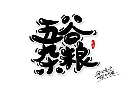 五谷杂粮卡通字体设计图片