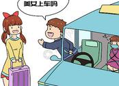 网络打车安全问题漫画图片