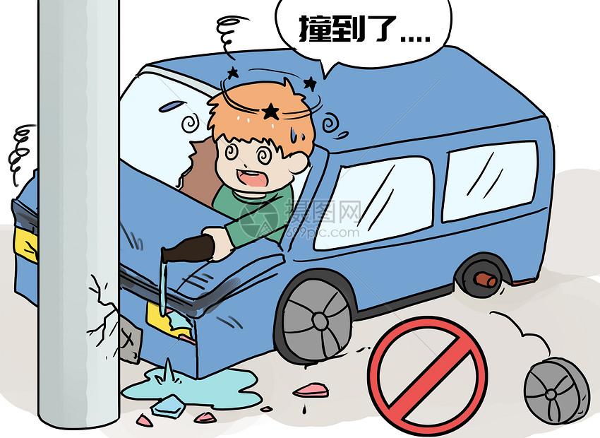 酒驾漫画图片