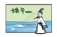 端午节之屈原投江图片