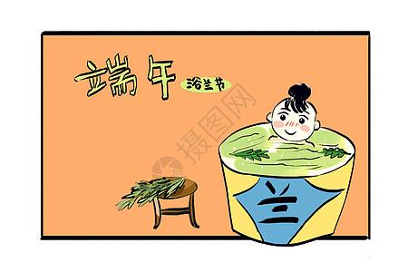 端午节泡兰草汤图片