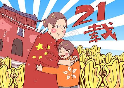 香港回归母亲怀抱21载图片
