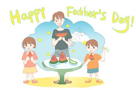 父亲节快乐图片