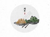 端午节中国风水墨画图片
