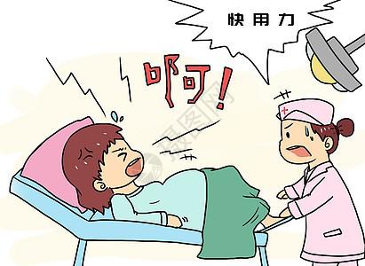 宝宝出生漫画图片