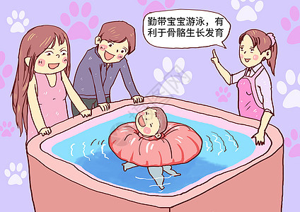 宝宝游泳漫画图片