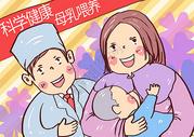 科学健康母乳喂养漫画图片