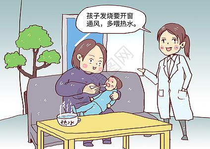 孩子感冒多喝热水漫画图片