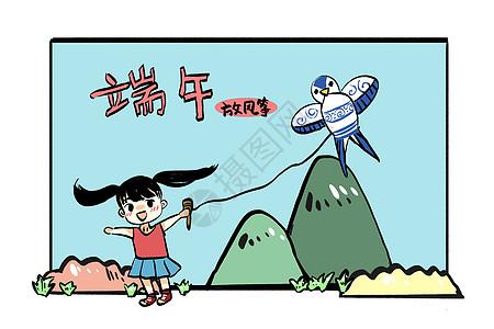端午节放风筝图片