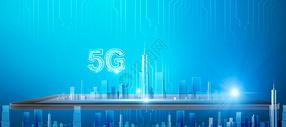科技5G时代图片