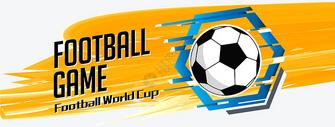 足球世界杯图片