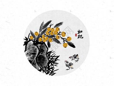 枇杷和小鸡中国风水墨画高清图片