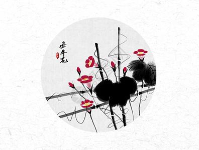 牵牛花中国风水墨画图片