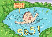 儿童溺水漫画图片