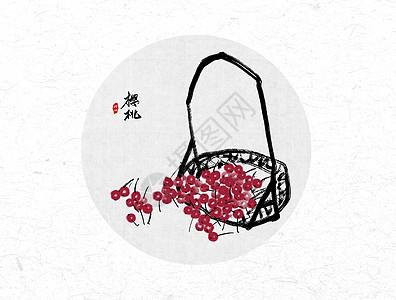 篮子里的樱桃中国风水墨画高清图片