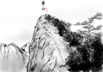 华山水墨画图片
