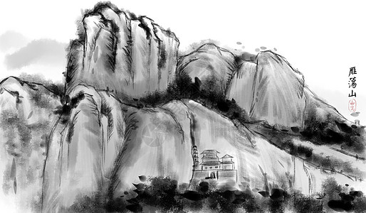 雁荡山水墨画图片