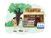 童年暑假回忆插画图片