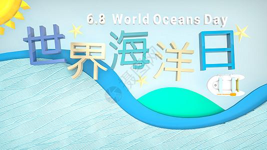 世界海洋日图片
