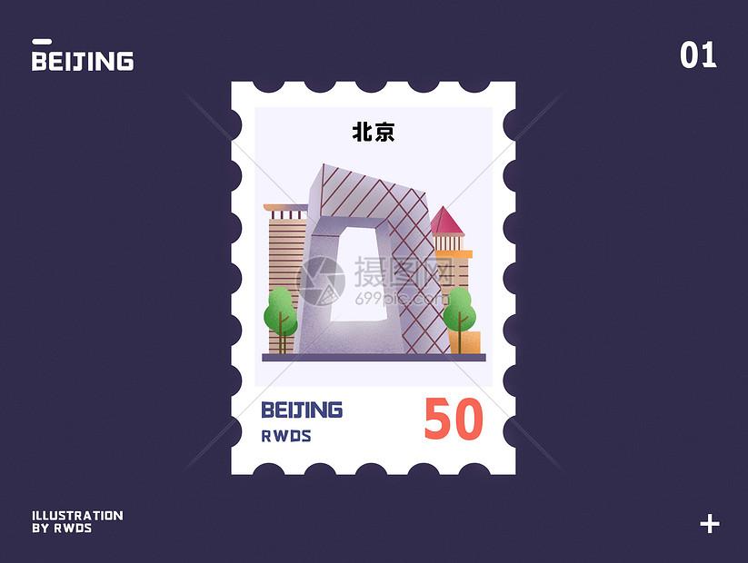北京中央电视台地标邮票插画图片