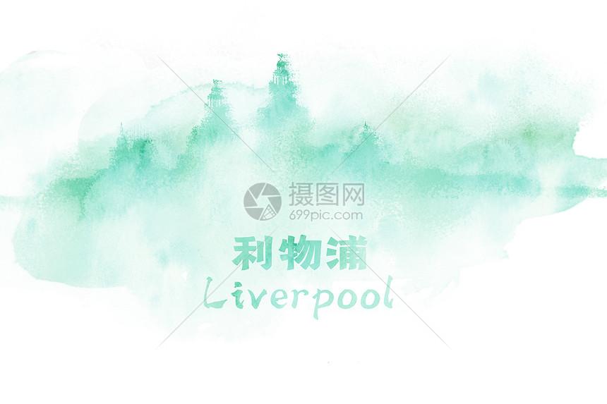 利物浦水彩插画城市图片
