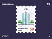 广州小蛮腰标邮票插画图片