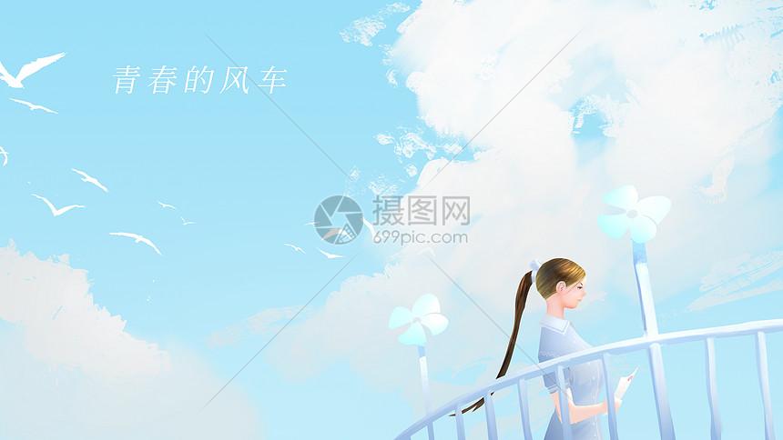青春的风车图片