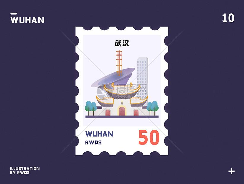 武汉新能源研究院大楼地标邮票插画图片