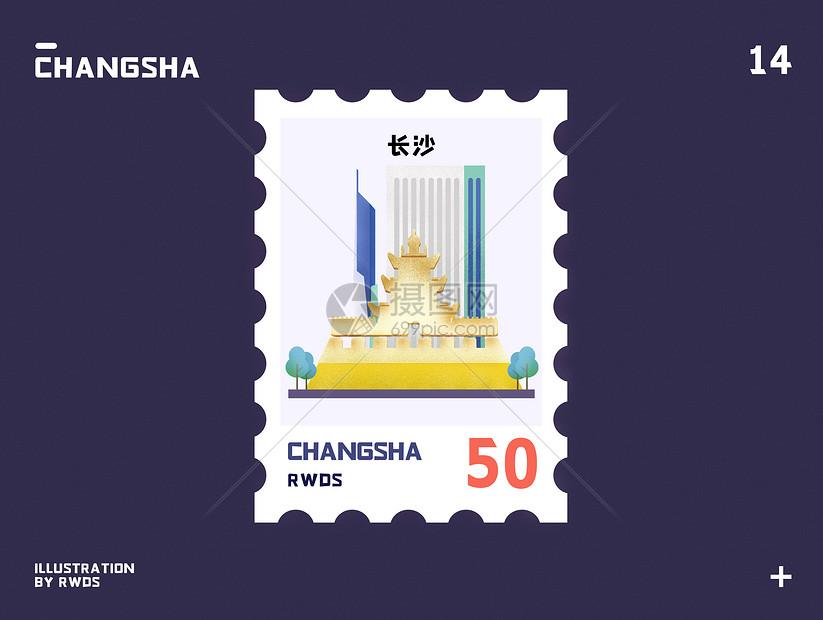 长沙天心阁地标邮票插画图片