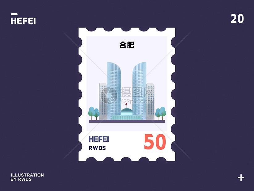 合肥双子座地标邮票插画图片