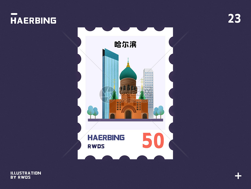 哈尔滨教堂地标邮票插画图片