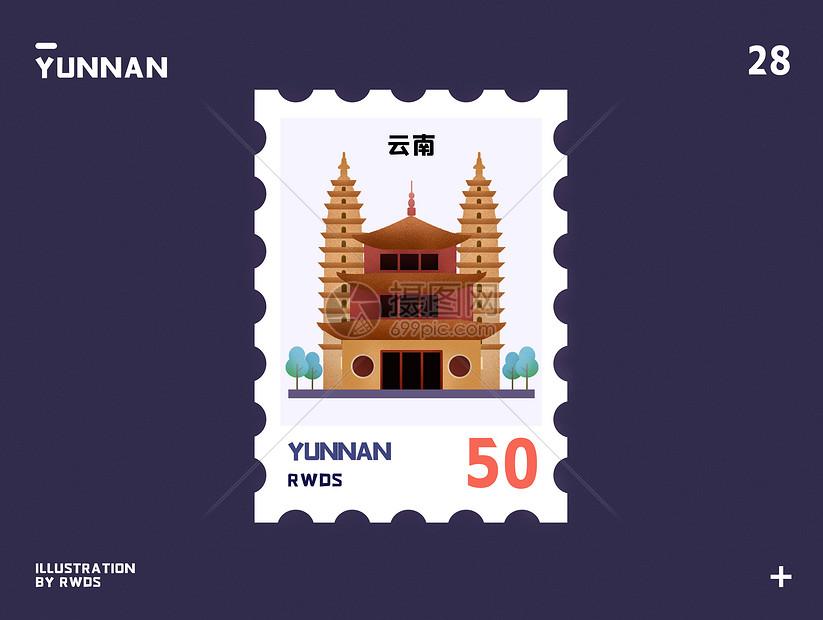云南崇圣寺三塔地标邮票插画图片