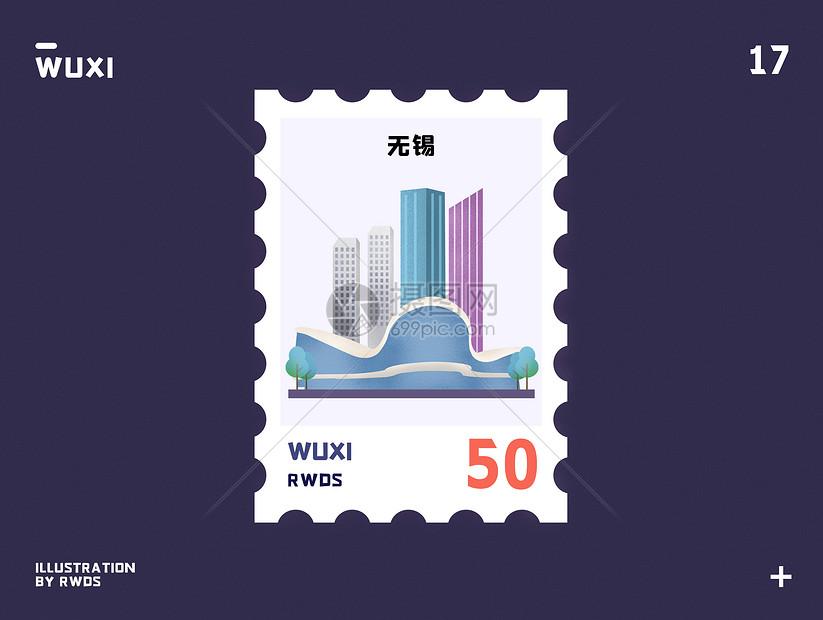 无锡九龙仓地标邮票插画图片