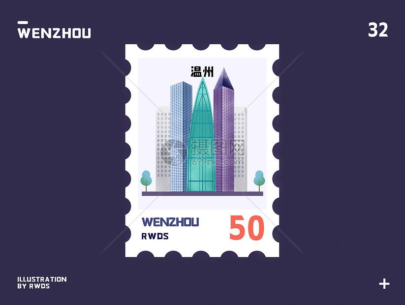 温州世贸中心大厦地标邮票插画图片