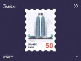 江西双子塔中心地标邮票插画图片