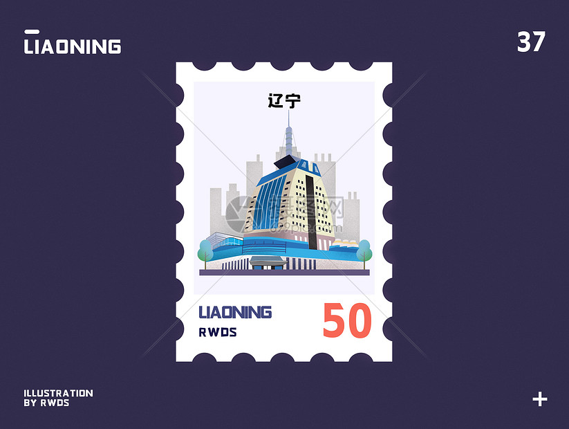 大连广播电视台地标邮票插画图片