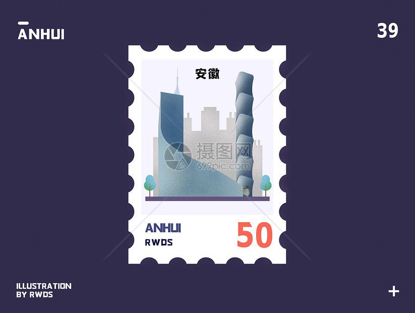 安徽广电新中心地标邮票插画图片