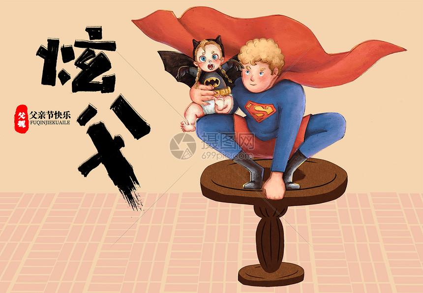 父亲节节日插画图片