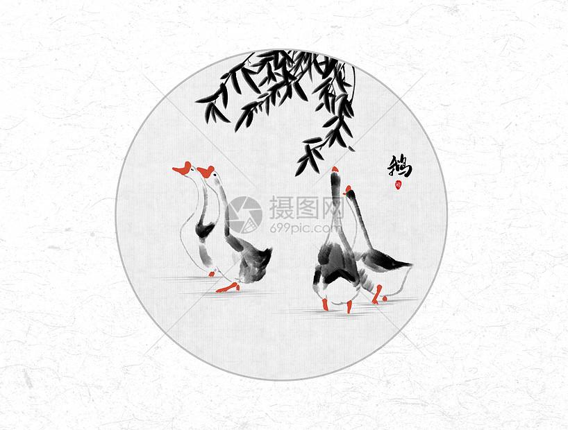 鹅中国风水墨画图片